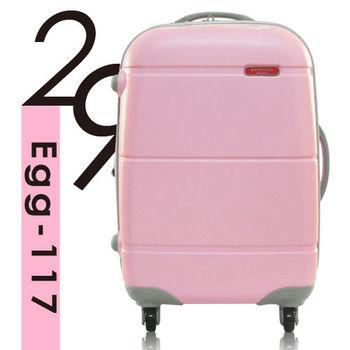 Ambassador安貝思德29吋-117寶貝蛋(粉紅) 行李箱
