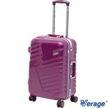 Verage ~維麗杰 20吋科技炫彩深框旅行箱 (紫)