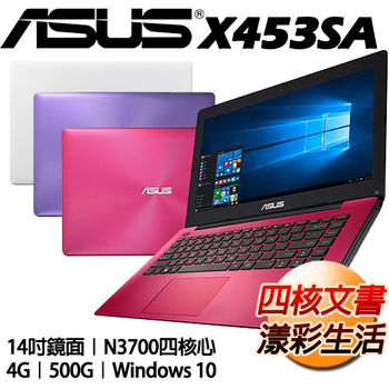 ASUS 華碩 X453SA 14吋 Pentium N3700四核心 500G硬碟 超值文書機 白/紫/粉