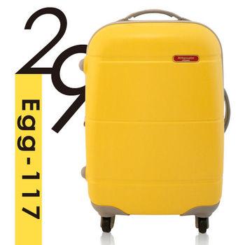 Ambassador安貝思德29吋-117寶貝蛋(黃) 行李箱
