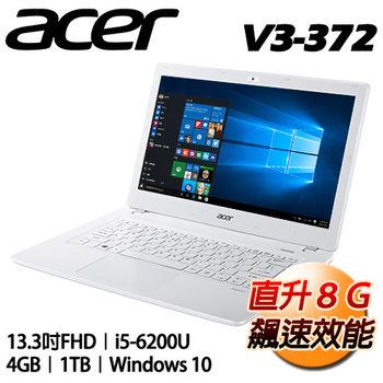 ACER 宏碁 V3-372-55KU 13.3吋FHD i5-6200U 大容量1TB硬碟 輕薄高效能筆電