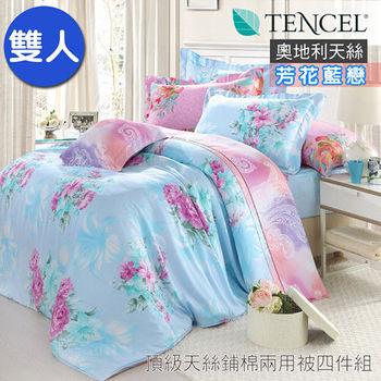 【精靈工廠】芳花藍戀頂級天絲雙人四件式鋪棉兩用被床包組(B0612-BM)