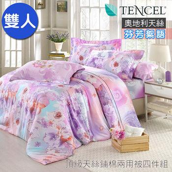 【精靈工廠】芬芳絮語頂級天絲雙人四件式鋪棉兩用被床包組(B0612-DM)