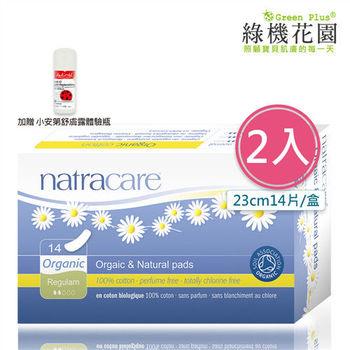 【英國綠可兒natracare有機衛生棉】加厚柔棉/曲線型一般日用 二入組,加贈:小安第舒膚露體驗瓶