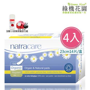 【英國綠可兒natracare有機衛生棉】加厚柔棉/曲線型一般日用 四入組,加贈:小安第保養旅行組