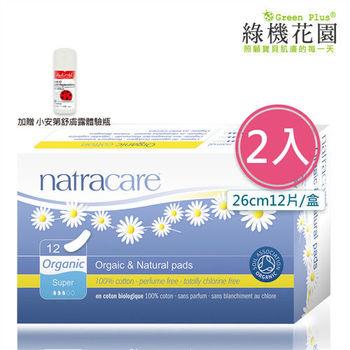 【英國綠可兒natracare有機衛生棉】加厚柔棉/量多日用 二入組,加贈:小安第舒膚露體驗瓶