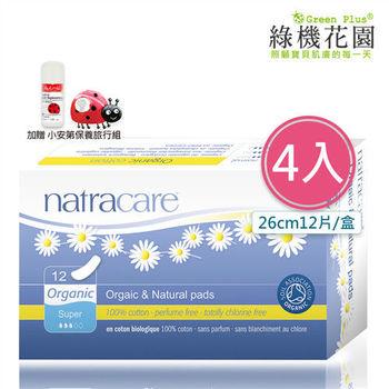 【英國綠可兒natracare有機衛生棉】加厚柔棉/量多日用 四入組,加贈:小安第保養旅行組