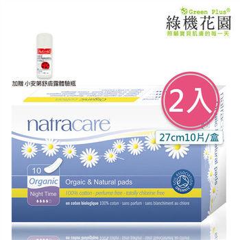 【英國綠可兒natracare有機衛生棉】加厚柔棉/量多夜用 二入組,加贈:小安第舒膚露體驗瓶