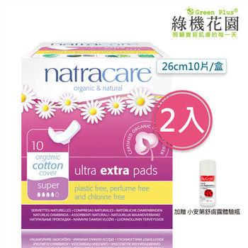 【英國綠可兒natracare有機衛生棉】倍安蝶翼/量多日用 二入組,加贈:小安第舒膚露體驗瓶