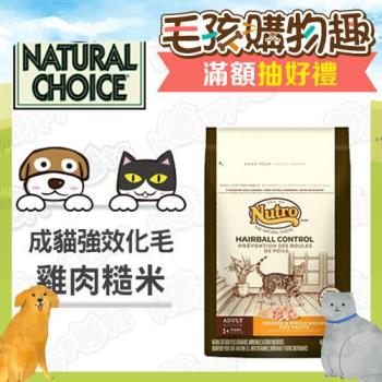 美士Nutro-成貓 強效化毛 雞肉+糙米(14磅)