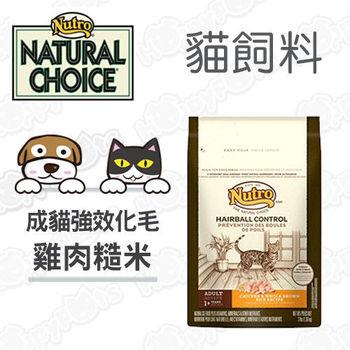 美士Nutro-成貓 強效化毛 雞肉+糙米(3磅)