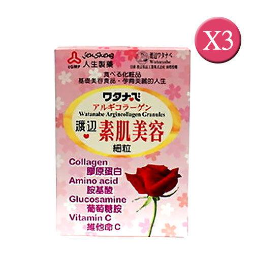 人生製藥 渡邊素肌美容細粒3盒組 (20包/盒)