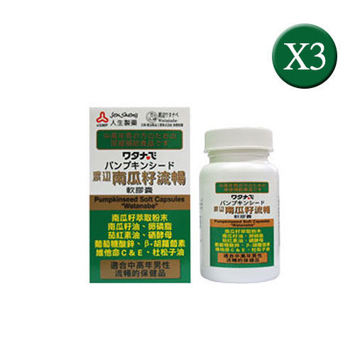 人生製藥 渡邊南瓜籽流暢軟膠囊3瓶組 (50粒/瓶)