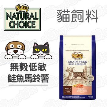 美士Nutro-成貓 無穀低敏 鮭魚+馬鈴薯(3磅)