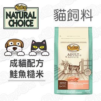 美士Nutro-特級成貓配方 鮭魚+糙米(6.5磅)