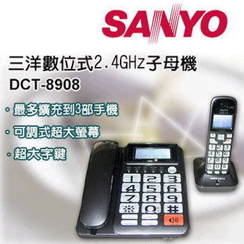 SANYO DECT 2.4G數位式子母機電話 DCT-8908