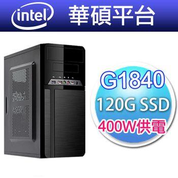 【華碩平台】質感髮絲紋II(H81M-K/G1840 2.8G/400W大供電/120G SSD/4G RAM)高速開機入門款