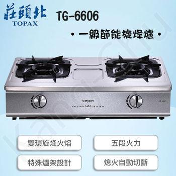 莊頭北 TG-6606(LPG) 一級節能旋烽爐-桶裝