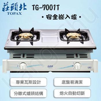 莊頭北 TG-7001T(LPG) 專業瓦斯開關安全崁入爐-桶裝