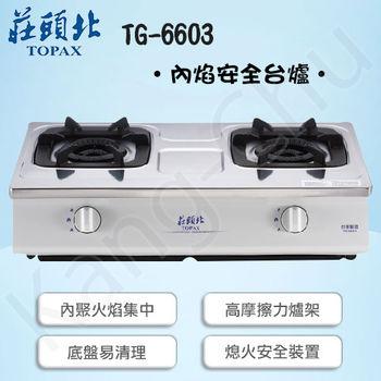 莊頭北 TG-6603(LPG) 內焰加熱集中安全台爐-天然氣