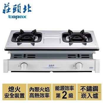【莊頭北】內焰崁入式瓦斯爐/TG-7603(LPG)(不鏽鋼色+桶裝瓦斯)