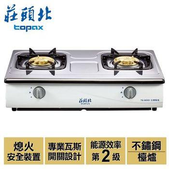 【莊頭北】傳統式安全瓦斯爐/TG-6001T(NG1)(不銹鋼+天然瓦斯)