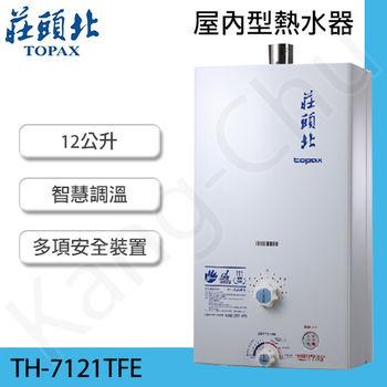 莊頭北 TH-7121TFE(NG1/FE式) 12公升數位恆溫強制排氣熱水器-天然氣