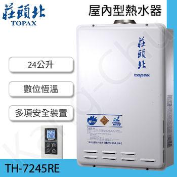 莊頭北 TH-7245FE(NG1/FE式) 分段火排24L數位恆溫強制排氣熱水器-天然氣