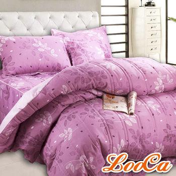 LooCa 典雅彩葉六件式鋪棉床罩組(紫)-雙人