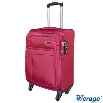 Verage ~維麗杰 19吋 風格流線系列登機箱(紅)