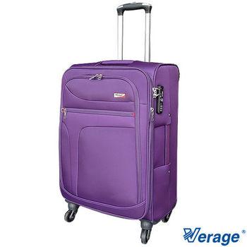 Verage ~維麗杰 24吋 風格流線系列行李箱(紫)
