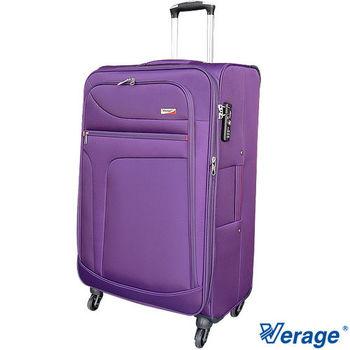 Verage ~維麗杰 28吋 風格流線系列行李箱(紫)