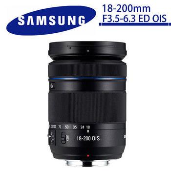 SAMSUNG 18-200mm F3.5-6.3 ED OIS 長距變焦鏡(公司貨)