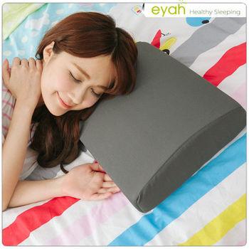 【eyah】多功能太空記憶靠墊枕-2入組