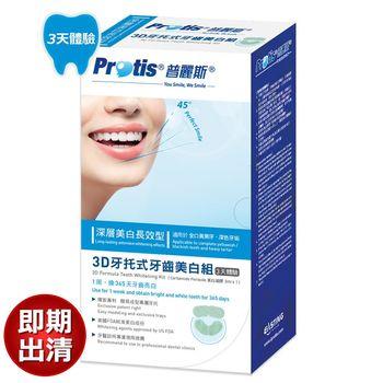 全新包裝-Protis普麗斯3D牙托式牙齒美白體驗組(深層長效3天)
