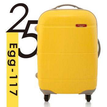 Ambassador安貝思德 117寶貝蛋 25吋 可加大 行李箱 旅行箱(黃)