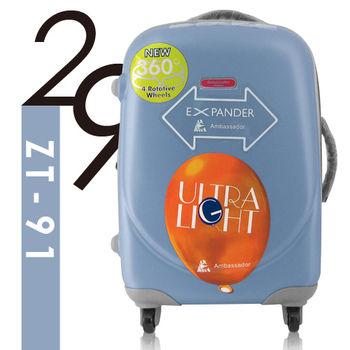 Ambassador安貝思德 熱汽球 29吋 可加大 行李箱 旅行箱(幸福藍)
