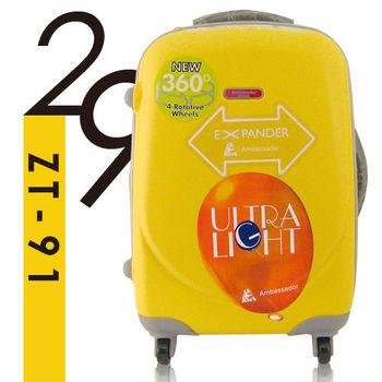 Ambassador安貝思德 熱汽球 29吋 可加大 行李箱 旅行箱(檸檬黃)