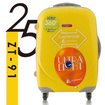 Ambassador安貝思德 熱汽球 25吋 可加大 行李箱 旅行箱(檸檬黃)