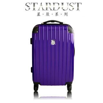 3010星辰系列旅行箱 24吋(紫)行李箱登機箱