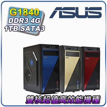 華碩H81平台【太初之樹】Intel G1840 雙核 4G記憶體 1TB大容量硬碟 超值高效能機種
