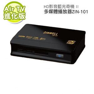 【ZINWELL兆赫 】ZIN-101 HD影音藍光奇機 II 加值版多媒體播放器