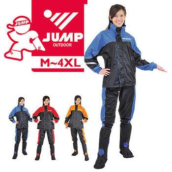 【JUMP】TV2套裝休閒風雨衣(藍黑_M~4XL)