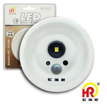 虹瑞斯 HomeResource 電池式人體感應燈 BO-LED011