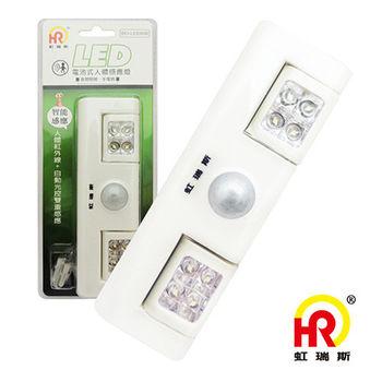 虹瑞斯 HomeResource 電池式人體感應燈 BO-LED006