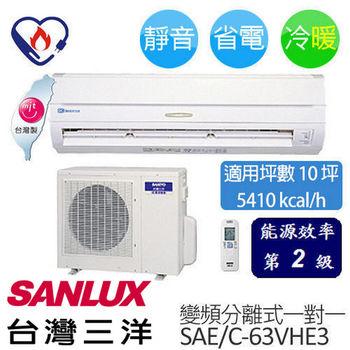【 台灣三洋 SANLUX】(適用約10坪)變頻冷暖分離式冷氣 SAE/C-63VHE3