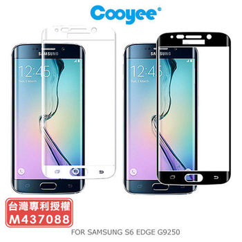 【COOYEE】Samsung Galaxy S6 Edge G9250 9H 滿版弧面玻璃貼