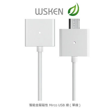 【WSKEN】 智能金屬磁性mirco USB線(單線/不含 micro USB接頭)