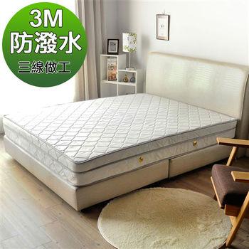 【H&D】 3M防潑水三線獨立筒床墊-雙人加大6尺