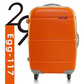 Ambassador安貝思德 117寶貝蛋 29吋 可加大 行李箱 旅行箱(橘)
